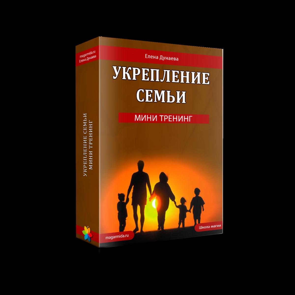 Мини-тренинг Укрепление семьи